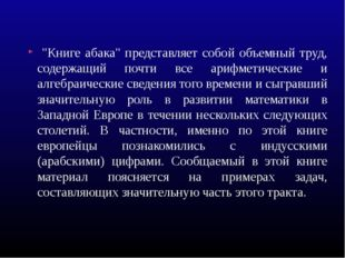 """""""Книге абака"""" представляет собой объемный труд, содержащий почти все арифмет"""