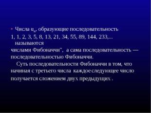 Числа un, образующие последовательность 1, 1, 2, 3, 5, 8, 13, 21, 34, 55, 89,