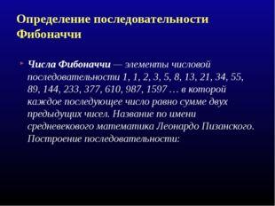 Определение последовательности Фибоначчи Числа Фибоначчи — элементы числовой