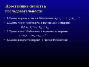 Простейшие свойства последовательности 1.Сумма первых n-чисел Фибоначчи: u1+u