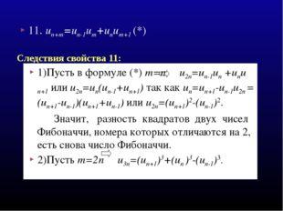 Следствия свойства 11: 1)Пусть в формуле (*) m=n u2n=un-1un +unu n+1 или u2n=