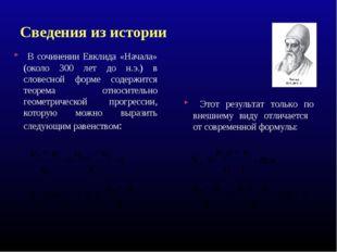 Сведения из истории В сочинении Евклида «Начала» (около 300 лет до н.э.) в сл