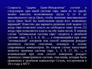 """Сущность """"задачи Баше-Менделеева"""" состоит в следующем: при какой системе гирь"""