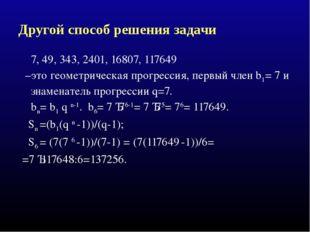 Другой способ решения задачи 7, 49, 343, 2401, 16807, 117649 –это геометричес