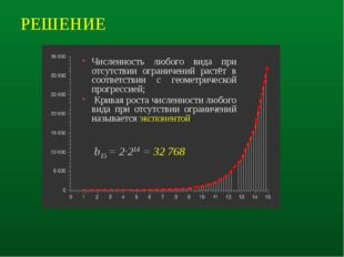 РЕШЕНИЕ Численность любого вида при отсутствии ограничений растёт в соответст
