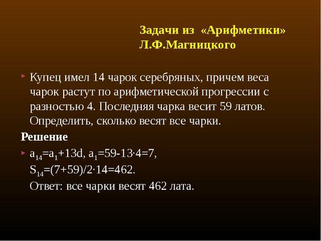 Купец имел 14 чарок серебряных, причем веса чарок растут по арифметической пр...