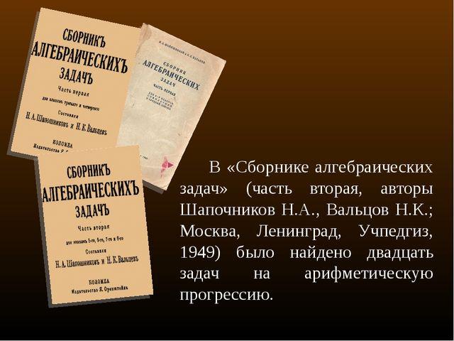 В «Сборнике алгебраических задач» (часть вторая, авторы Шапочников Н.А., Вал...