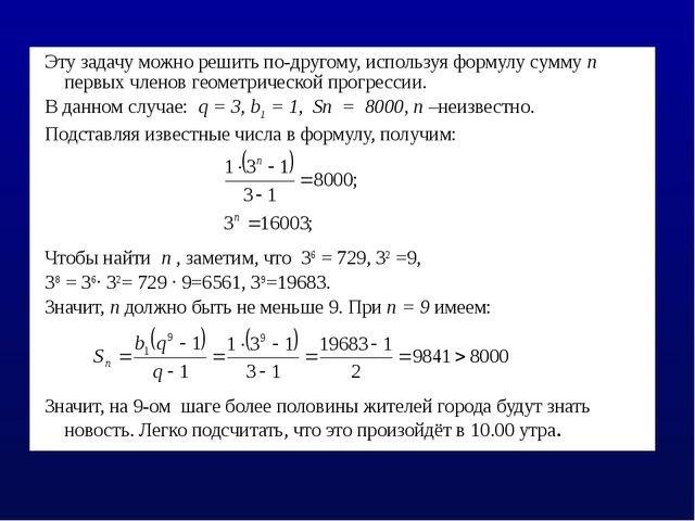 Эту задачу можно решить по-другому, используя формулу сумму n первых членов г...