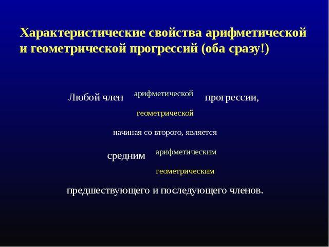 Характеристические свойства арифметической и геометрической прогрессий (оба с...