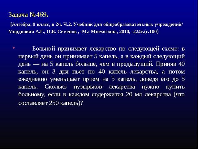 Задача №469. [Алгебра. 9 класс, в 2ч. Ч.2. Учебник для общеобразовательных уч...