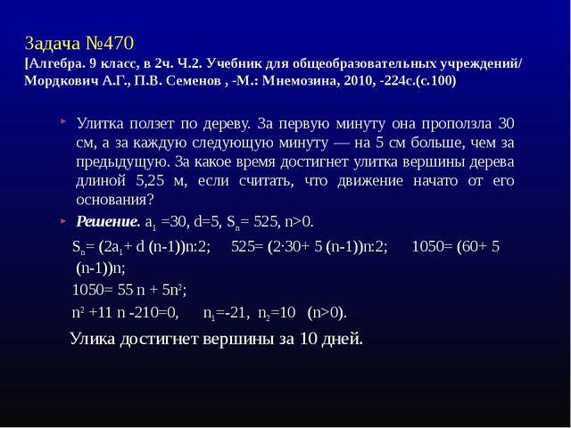Задача №470 [Алгебра. 9 класс, в 2ч. Ч.2. Учебник для общеобразовательных учр...