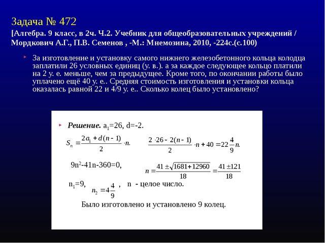 Задача № 472 [Алгебра. 9 класс, в 2ч. Ч.2. Учебник для общеобразовательных уч...