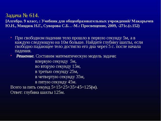 Задача № 614. [Алгебра. 9 класс, : Учебник для общеобразовательных учреждений...
