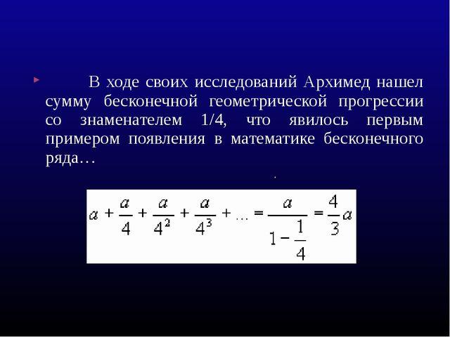 В ходе своих исследований Архимед нашел сумму бесконечной геометрической про...