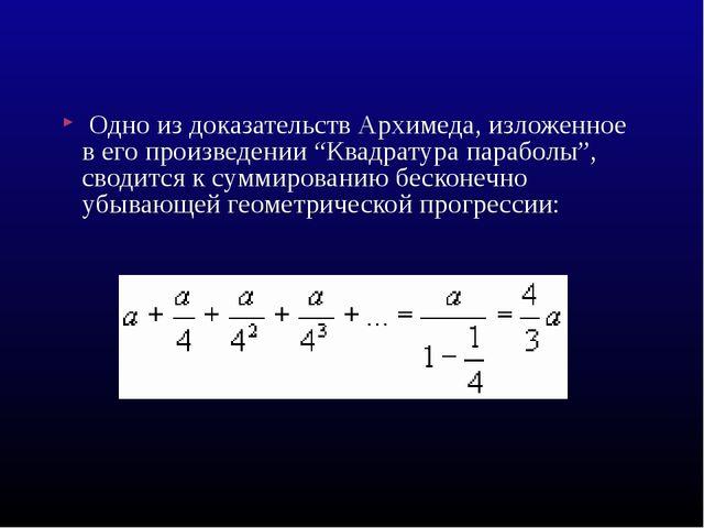 """Одно из доказательств Архимеда, изложенное в его произведении """"Квадратура па..."""