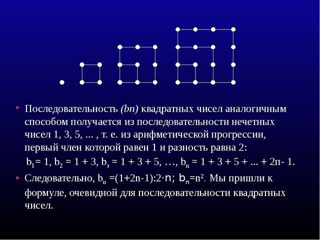 Последовательность (bп) квадратных чисел аналогичным способом получается из п...
