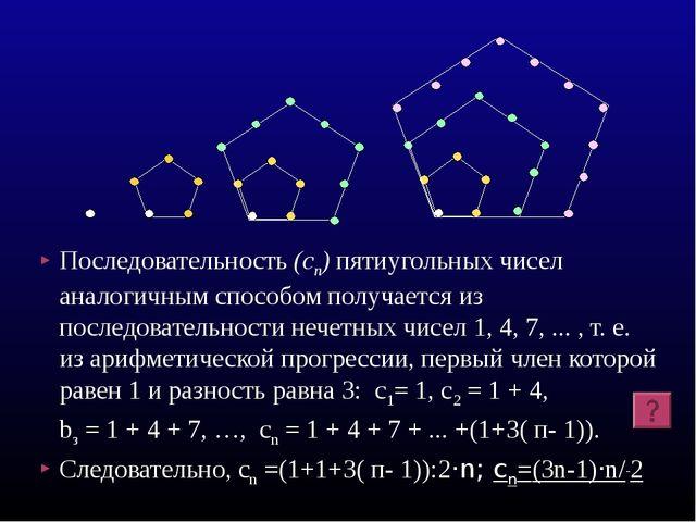 Последовательность (cп) пятиугольных чисел аналогичным способом получается из...