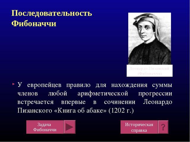 Последовательность Фибоначчи У европейцев правило для нахождения суммы членов...