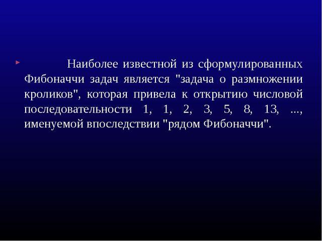 """Наиболее известной из сформулированных Фибоначчи задач является """"задача о ра..."""