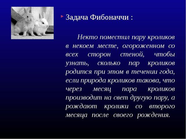 Задача Фибоначчи : Некто поместил пару кроликов в некоем месте, огороженном с...