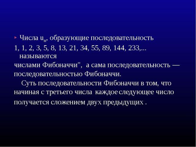 Числа un, образующие последовательность 1, 1, 2, 3, 5, 8, 13, 21, 34, 55, 89,...