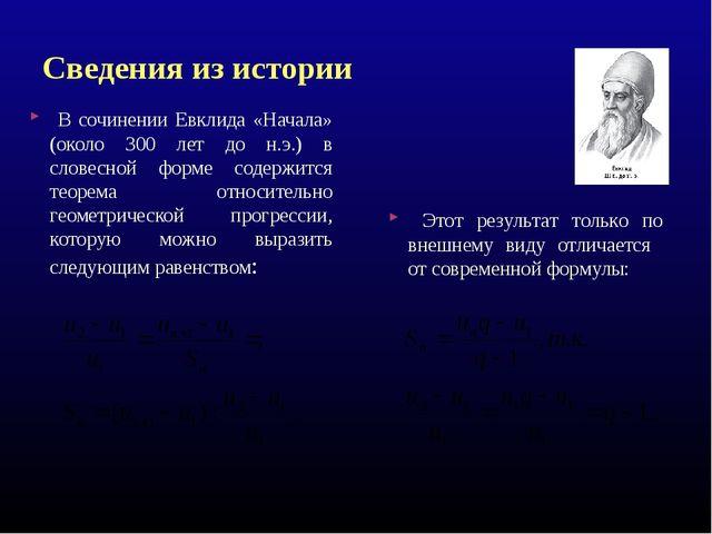 Сведения из истории В сочинении Евклида «Начала» (около 300 лет до н.э.) в сл...