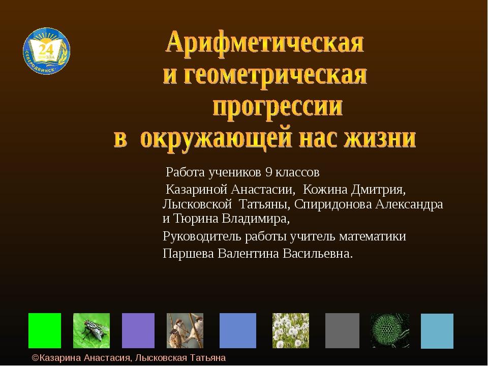 Работа учеников 9 классов Казариной Анастасии, Кожина Дмитрия, Лысковской Та...