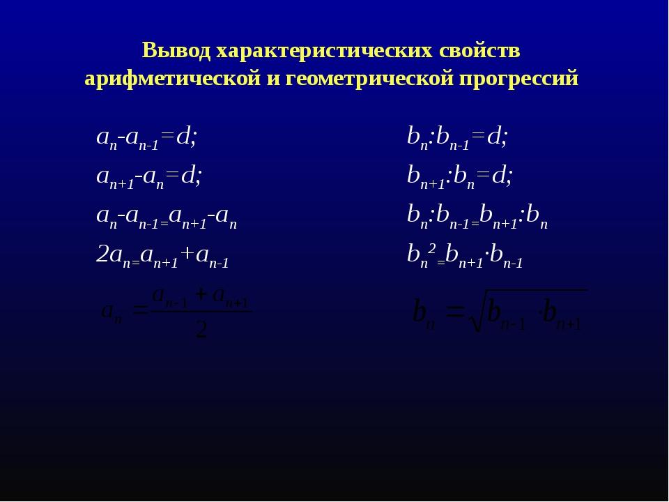 Вывод характеристических свойств арифметической и геометрической прогрессий a...