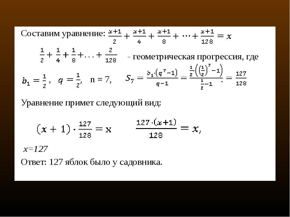Составим уравнение:  - геометрическая прогрессия, где ,  n = 7, . Уравнени...
