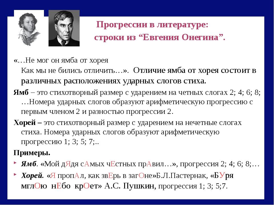 """Прогрессии в литературе: строки из """"Евгения Онегина"""". «…Не мог он ямба от хо..."""