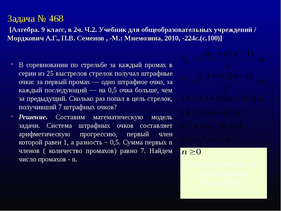 Задача № 468 [Алгебра. 9 класс, в 2ч. Ч.2. Учебник для общеобразовательных уч...