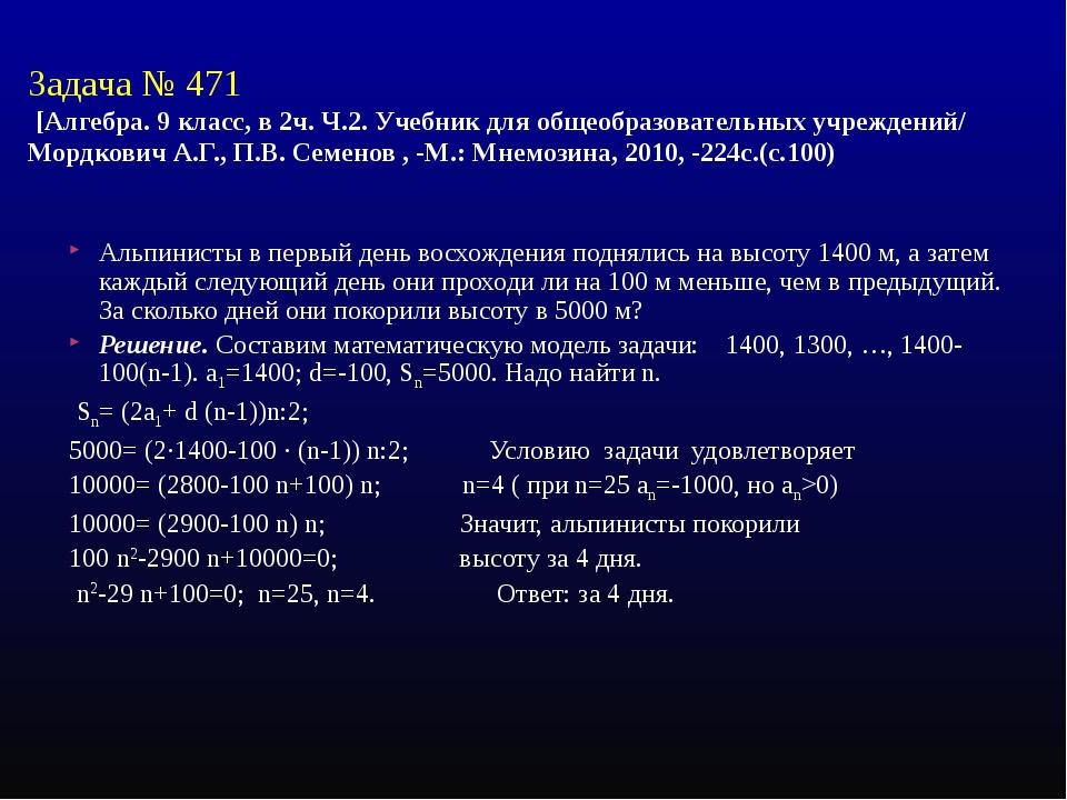 Задача № 471 [Алгебра. 9 класс, в 2ч. Ч.2. Учебник для общеобразовательных уч...