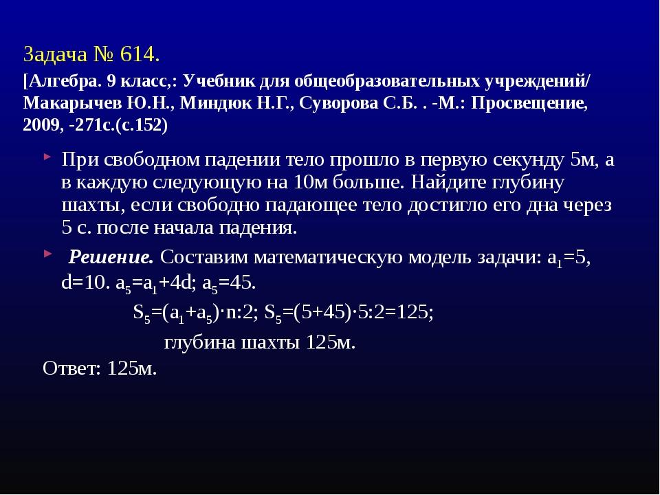 Задача № 614. [Алгебра. 9 класс,: Учебник для общеобразовательных учреждений/...