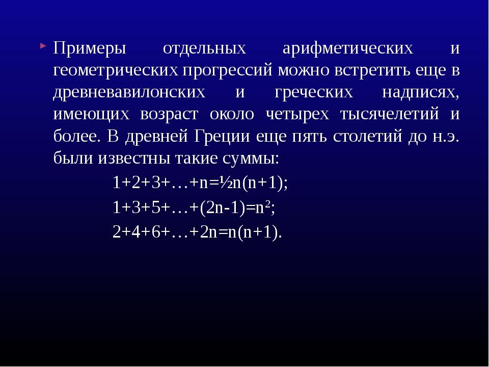 Примеры отдельных арифметических и геометрических прогрессий можно встретить...