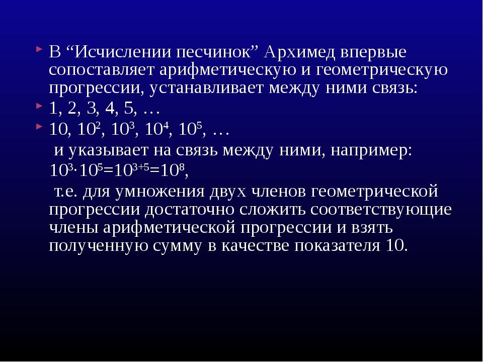 """В """"Исчислении песчинок"""" Архимед впервые сопоставляет арифметическую и геометр..."""