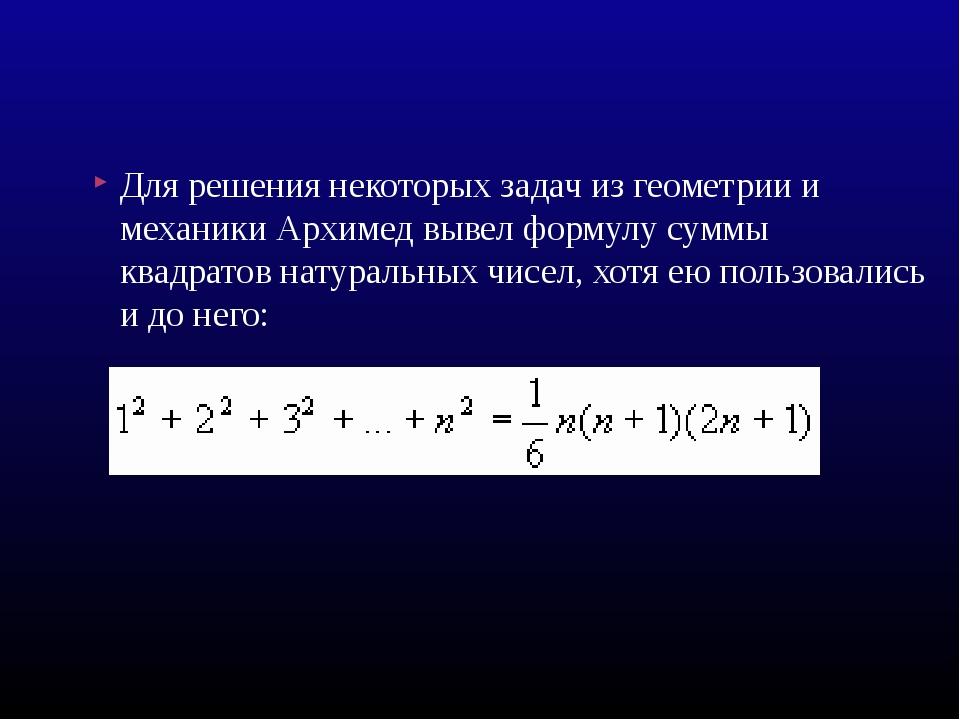 Для решения некоторых задач из геометрии и механики Архимед вывел формулу сум...