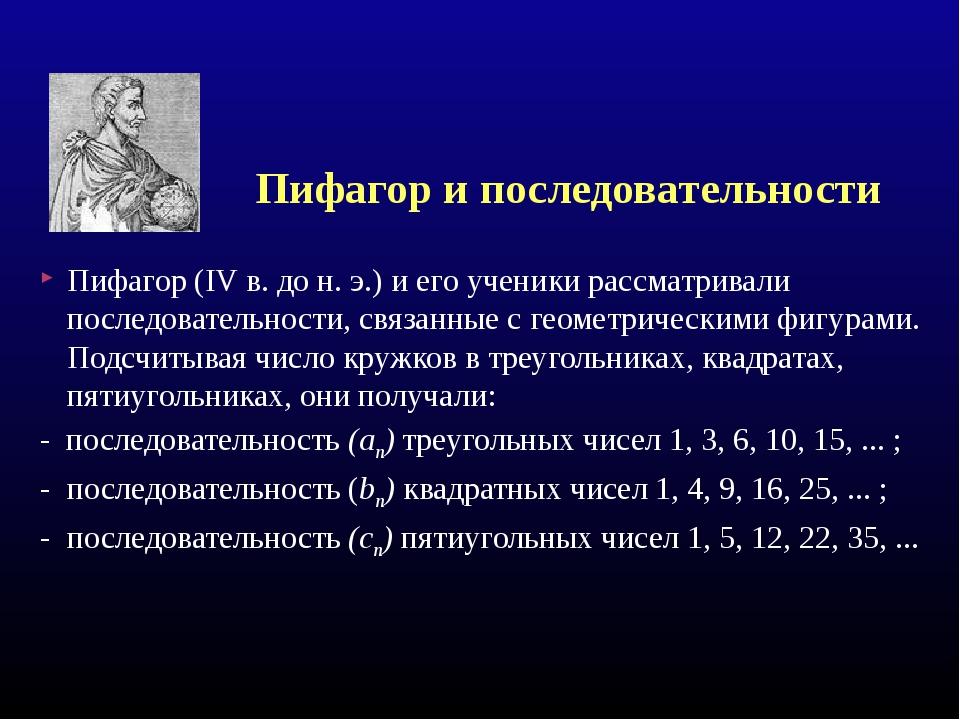 Пифагор и последовательности Пифагор (IV в. до н. э.) и его ученики рассматри...