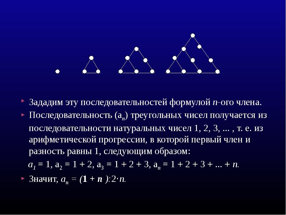 Зададим эту последовательностей формулой п-ого члена. Последовательность (ап)...