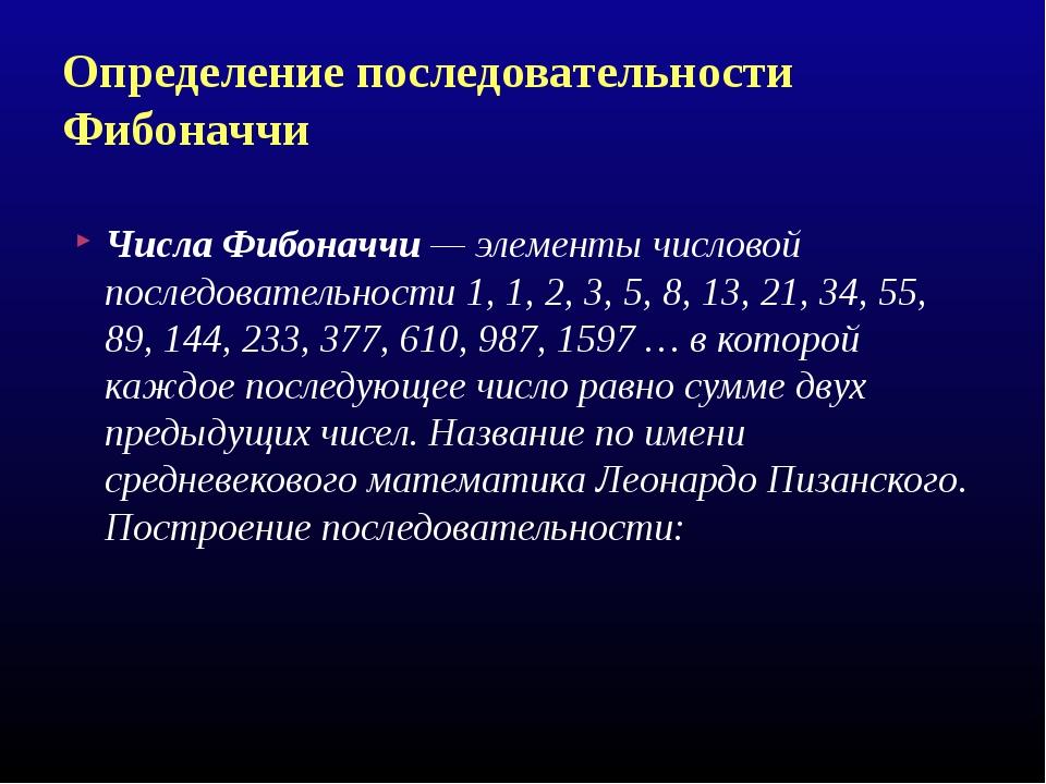 Определение последовательности Фибоначчи Числа Фибоначчи — элементы числовой...