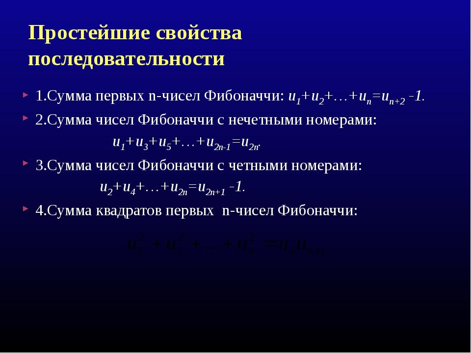 Простейшие свойства последовательности 1.Сумма первых n-чисел Фибоначчи: u1+u...