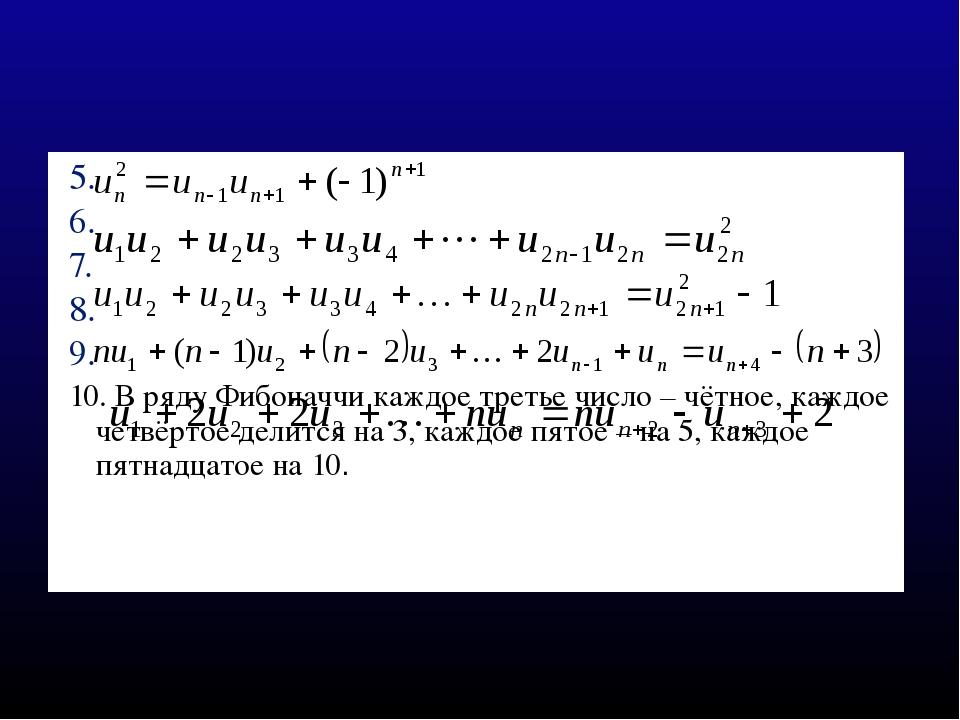 5. 6. 7. 8. 9. 10. В ряду Фибоначчи каждое третье число – чётное, каждое четв...
