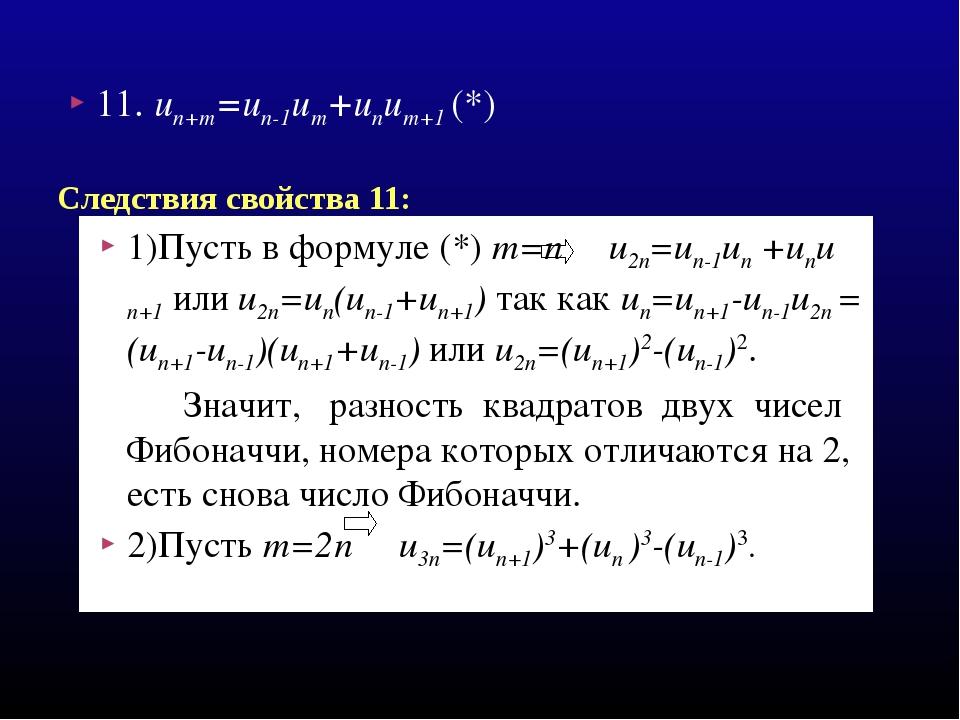 Следствия свойства 11: 1)Пусть в формуле (*) m=n u2n=un-1un +unu n+1 или u2n=...