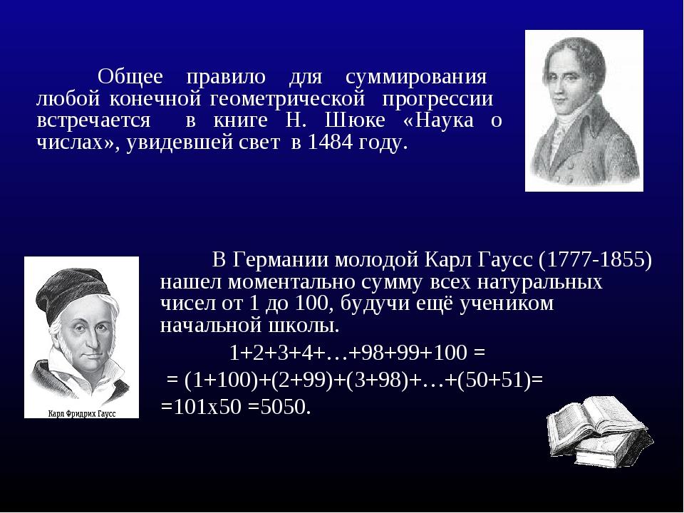 В Германии молодой Карл Гаусс (1777-1855) нашел моментально сумму всех натур...
