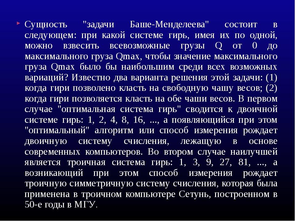 """Сущность """"задачи Баше-Менделеева"""" состоит в следующем: при какой системе гирь..."""