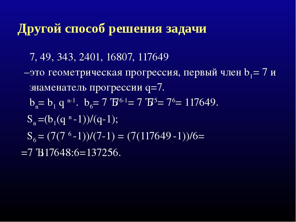 Другой способ решения задачи 7, 49, 343, 2401, 16807, 117649 –это геометричес...