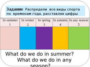 Задание: Распредели все виды спорта по временам года, расставляя цифры What