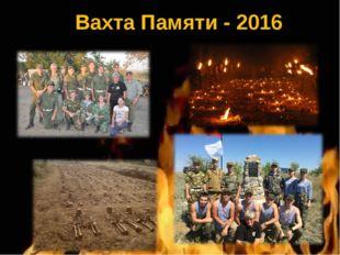 Вахта Памяти - 2016