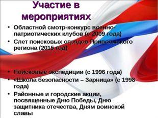 Участие в мероприятиях Областной смотр-конкурс военно-патриотических клубов (