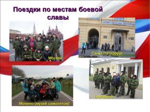 Поездки по местам боевой славы Москва Санкт-Петербург Монино (музей самолетов