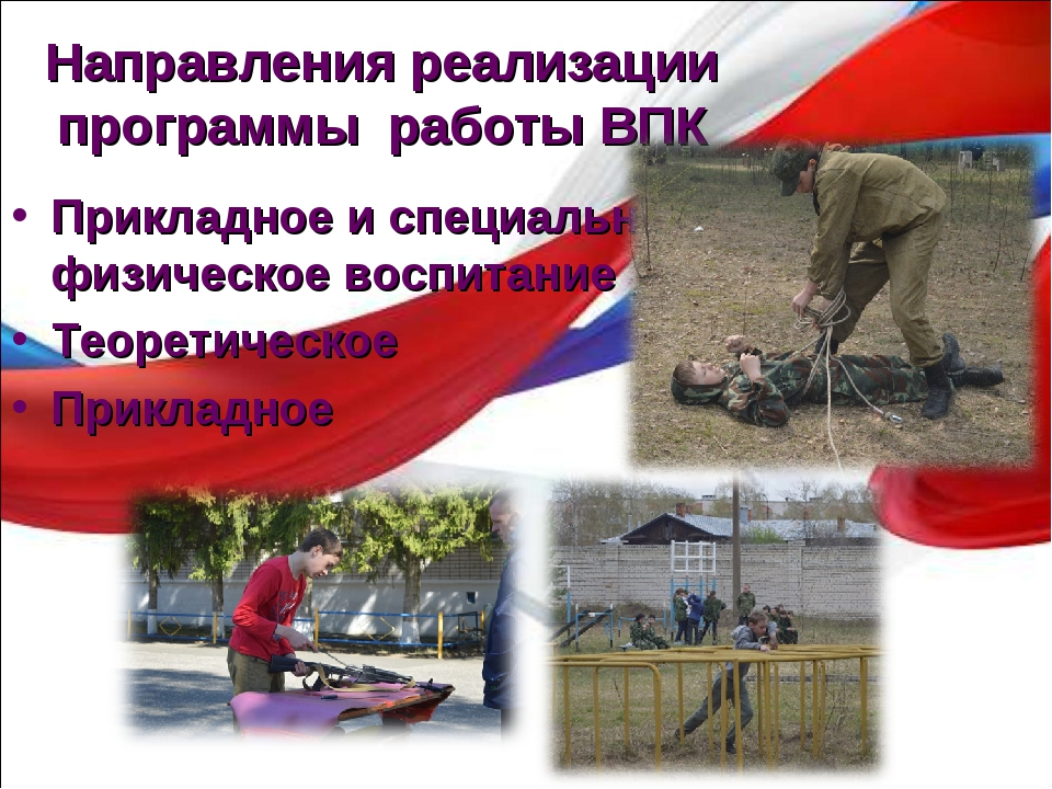 Направления реализации программы работы ВПК Прикладное и специальное физическ...